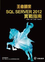 王者歸來-SQL SERVER 2012 實戰指南-cover