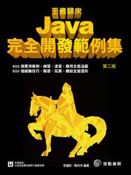 王者歸來-Java 完全開發範例集, 2/e-cover
