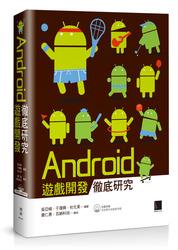 Android 遊戲開發徹底研究-cover