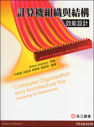 計算機組織與結構-效能設計 (Stallings: Computer Organization and Architecture, 9/e)-cover