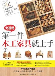 第一件木工家具就上手(2014全新增訂版)-cover