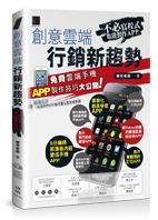 創意雲端行銷新趨勢:不必寫程式也能製作 APP-cover