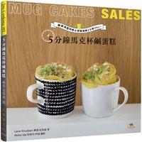 5 分鐘馬克杯鹹蛋糕 Mug Cakes Sales!爆紅歐美日!免烤免等不求人!:濃郁的爆漿蛋糕與美味的軟心蛋糕,加熱2分鐘Okay!-cover