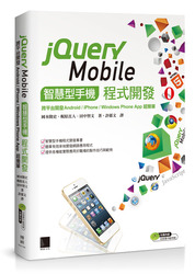 jQuery Mobile 智慧型手機程式開發:跨平台開發 Android / iPhone / Windows Phone App 超簡單-cover