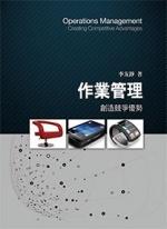 作業管理:創造競爭優勢, 5/e-cover