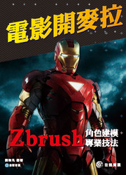 電影開麥拉─Zbrush 角色建模專業技法 (電影傳奇─ZBrush 角色建模技法)-cover