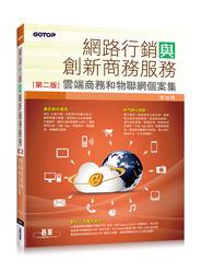 網路行銷與創新商務服務:雲端商務和物聯網個案集, 2/e-cover