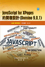 JavaScript for XPages 的開發設計(Domino 9.0.1)-自修/教學教材-cover