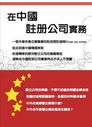 在中國註冊公司實務-cover