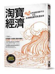 淘寶經濟:13 億人的金錢流動平台 vs. 台灣網拍業的失速故事-cover