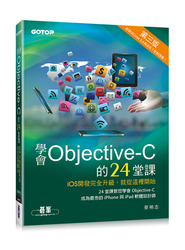 學會 Objective-C 的 24 堂課, 3/e (針對 XCode 5.x 與 iOS 7 全新改版)-cover
