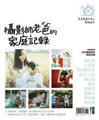 攝影師老爸的家庭記錄-cover