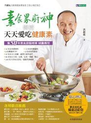 素食界廚神傳授天天愛吃健康素-cover