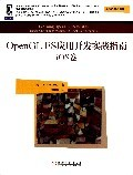 OpenGL ES 應用開發實踐指南(iOS 卷) (Learning OpenGL ES for iOS: A Hands-on Guide to Modern 3D Graphics Programming)-cover