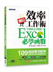 翻倍效率工作術─不會就太可惜的 Excel 必學函數-cover