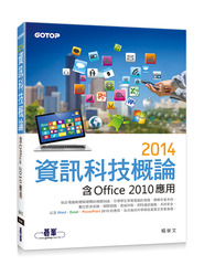 2014 資訊科技概論 (含 Office 2010 應用)-cover