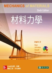 材料力學 (Mechanics of Materials, 6/e)(授權經銷版)-cover