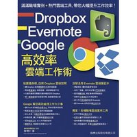 Dropbox‧Evernote‧Google 高效率雲端工作術-cover