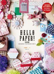 HELLO PAPER!包裝趣:紙張的創意設計,做出手感包裝的 100 種方法-cover