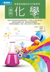 圖解化學(修訂版)-cover