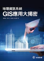 地理資訊系統 GIS 應用大揭密 (GIS 地理資訊系統應用開發深入解析)-cover