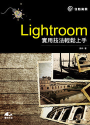 Lightroom 實用技法輕鬆上手(職人教你 Lightroom 3 實用編修技法)-cover