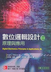 數位邏輯設計: 原理與應用, 8/e (授權經銷版)(Tokheim: Digital Electronics Principles and Applications, 8/e)-cover