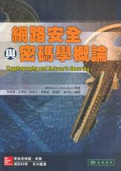 網路安全與密碼學概論 (Cryptography and network security)-cover