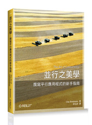 並行之美學-撰寫平行應用程式的新手指南 (The Art of Concurrency: A Thread Monkey's Guide to Writing Parallel Applications)-cover