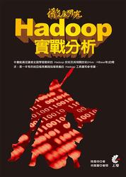 徹底研究 Hadoop 實戰分析-cover