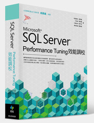 SQL Server Performance Tuning 效能調校-cover