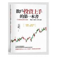 散戶投資上手的第一本書:45 個投資必勝全攻略──觀念、技術、心理、操作-cover