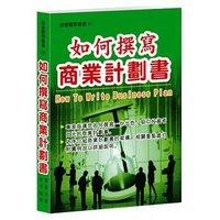 如何撰寫商業計畫書-cover
