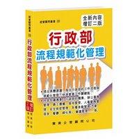 行政部流程規範化管理, 2/e-cover