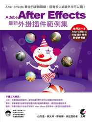 Adobe After Effects 最新外掛插件範例集-cover