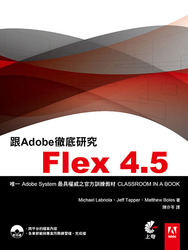跟 Adobe 徹底研究  Flex 4.5 (Adobe Flex 4.5 Fundamentals: Training from the Source )-cover