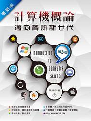 最新版計算機概論-邁向資訊新世代, 3/e-cover