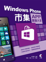 Windows Phone 市集 App 開發大全 (Windows Phone 應用開發大全)-cover