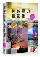 極致魅力攝影術(套書)(極致的感性:花朵這樣拍就對了! + 漂亮寫真這樣GO:構圖與採光的魅力攝影術)-cover