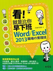 看!就是比你早下班:Word/Excel 2013 職場的實踐技-cover