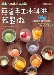 無蛋手工冰淇淋輕鬆做:低卡 x 美味 x 少負擔-cover