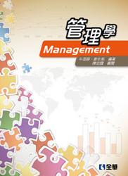 管理學-cover