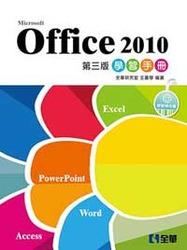 Office 2010 學習手冊, 3/e-cover