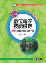 乙級數位電子技能檢定學科題庫整理與分析(2014最新版)-cover