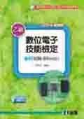 乙級數位電子術科攻略(使用AHDL) 2014最新版, 4/e-cover