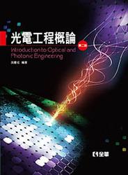 光電工程概論, 2/e (精裝本)-cover