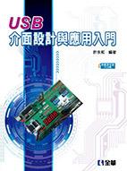 USB 介面設計與應用入門-cover