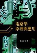 電路學原理與應用-cover