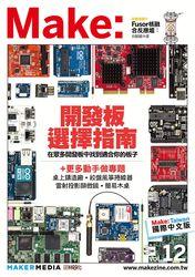 Make 國際中文版 vol.12 (Make: Volume 36 英文版)-cover