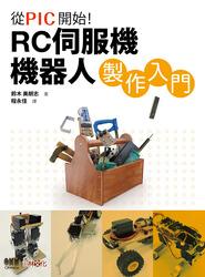 從 PIC 開始!RC 伺服機機器人製作入門-cover
